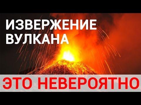 Извержение вулкана Толбачик, невероятные подробности