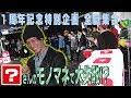 5グループ33名が大集結!【1周年記念特別企画⑤】古今東西ゲームに挑戦 5/5