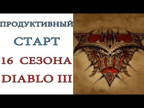 Diablo 3: продуктивный старт 16 сезона