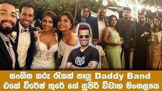 සුපිරි සංගීත තරු රැසක් පෑයු Daddy Band එකේ විරේෂ්  කුරේ ගේ විවාහ මංගල්යය. Virash Cooray Wedding