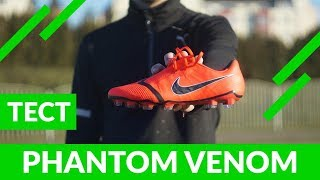 Обзор бутс Nike Phantom Venom / Бутсы для точного удара !