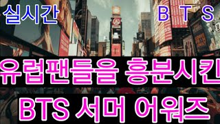 "[BTS 방탄소년단] 실시간  유럽팬들을 흥분시킨 ""2020 서머 어워즈 후보발표""  (BTS are nominated for ""2020 Power Summer Awards)"