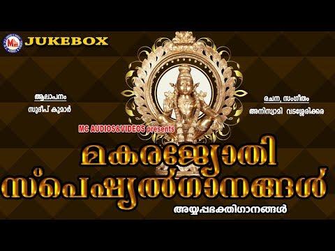 മകരജ്യോതി സ്പെഷ്യൽ ഗാനങ്ങൾ | Makaravilakku Songs | Hindu Devotional Songs Malayalam |Ayyappa Songs