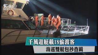 千萬遊艇載18偷渡客 海巡雙艇包抄查緝
