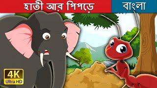 হাতী আর পিপড়ে | Elephant and Ant in Bengali | Bangla Cartoon |Rupkothar Golpo| Bengali Fairy Tales