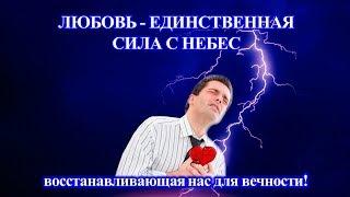 12.  Любовь-единственная сила с небес, восстанавливающая нас для вечности!