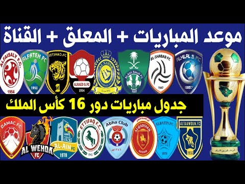 جدول ومعلقي مباريات دور 16 كاس الملك خادم الحرمين الشريفين 2021 2020 والقنوات الناقلة Youtube