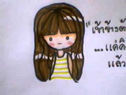 สอนวาดรูปการ์ตูนน่ารักๆง่ายๆ