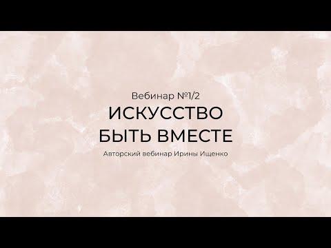 """Вебинар """"Искусство любви"""" часть 1 (15.04.2019)"""