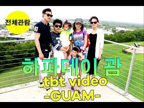 Rookie's tbt video - Guam,  summer vacation - 괌 여행 영상.