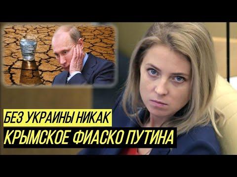 Россия бьёт тревогу из-за ситуации в Крыму: Поклонская экстренно требует помощь от Украины