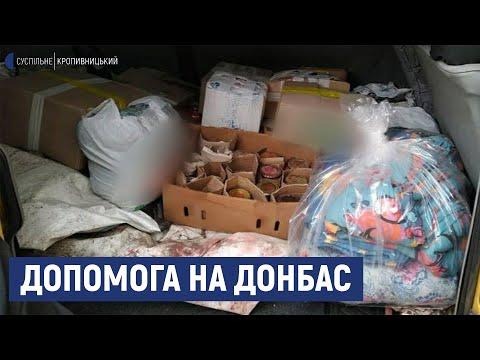 Суспільне Кропивницький: Кропивничани відправили допомогу українським військовим на Донбас