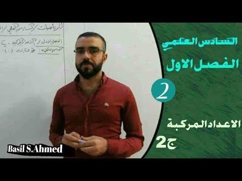 دروس الرياضيات : الاعداد المركبة / ج2/ الاستاذ باسل صباح