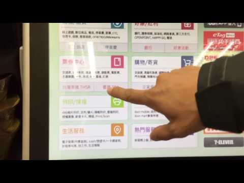 [Taiwan Travel Tip] How to get your train ticket from Taipei to Hualien in 711?