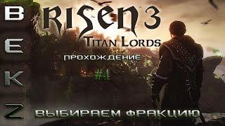 Risen 3 Titan Lords: Прохождение #4 | Выбор Фракции