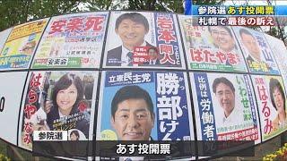 【HTBニュース】参院選北海道選挙区 札幌で最後の訴え
