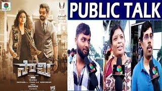 Saami 2 Public Talk | Vikram | Keerthi Suresh | Trisha | Telugu 2018 New Movie Review & Response