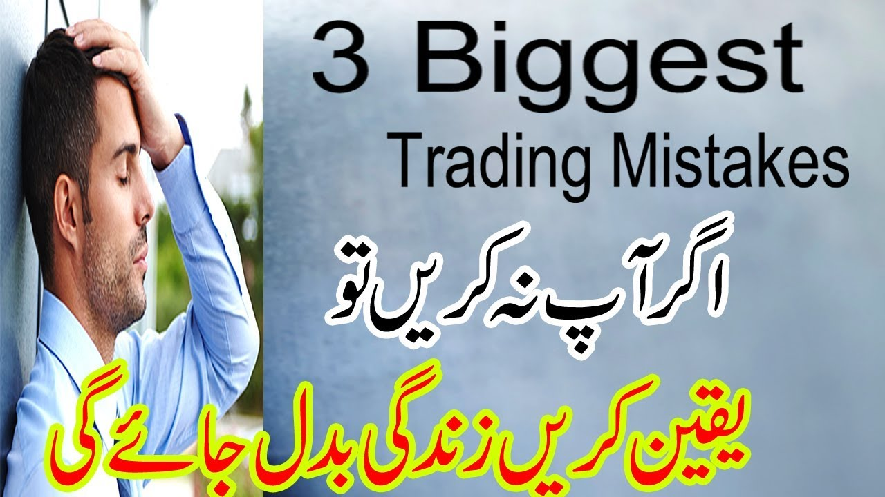 Biggest forex loss