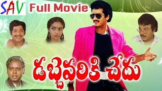 Dabbevariki Chedu Full Length Movie || Rajendra Prasad | Seetha | Chandra Mohan