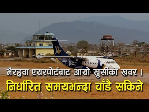 भैरहवा एअरपोर्टबाट आयो खुसीको खबर। निर्धारित समयभन्दा चाडै सकिने Gautam Buddha airport bhairahawa