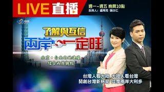 大陸19大,明天(18日)將在北京登場,牽動中國大陸未來五年的領導階層,...