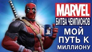 Marvel: Битва Чемпионов - Мой путь к миллиону (ios) #70
