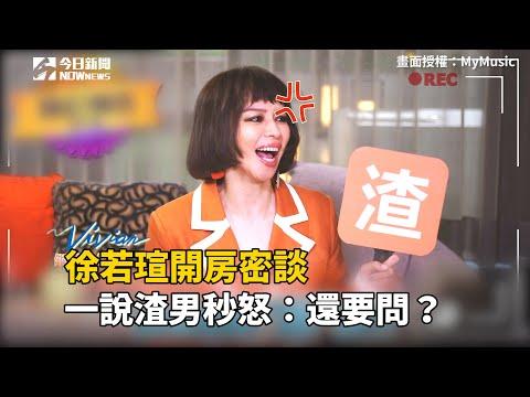 徐若瑄開房密談 一說渣男秒怒:還要問?