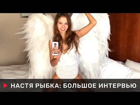 Настя Рыбка. Большое интервью: впятером в квартире Дурова. Эксклюзив. 18+
