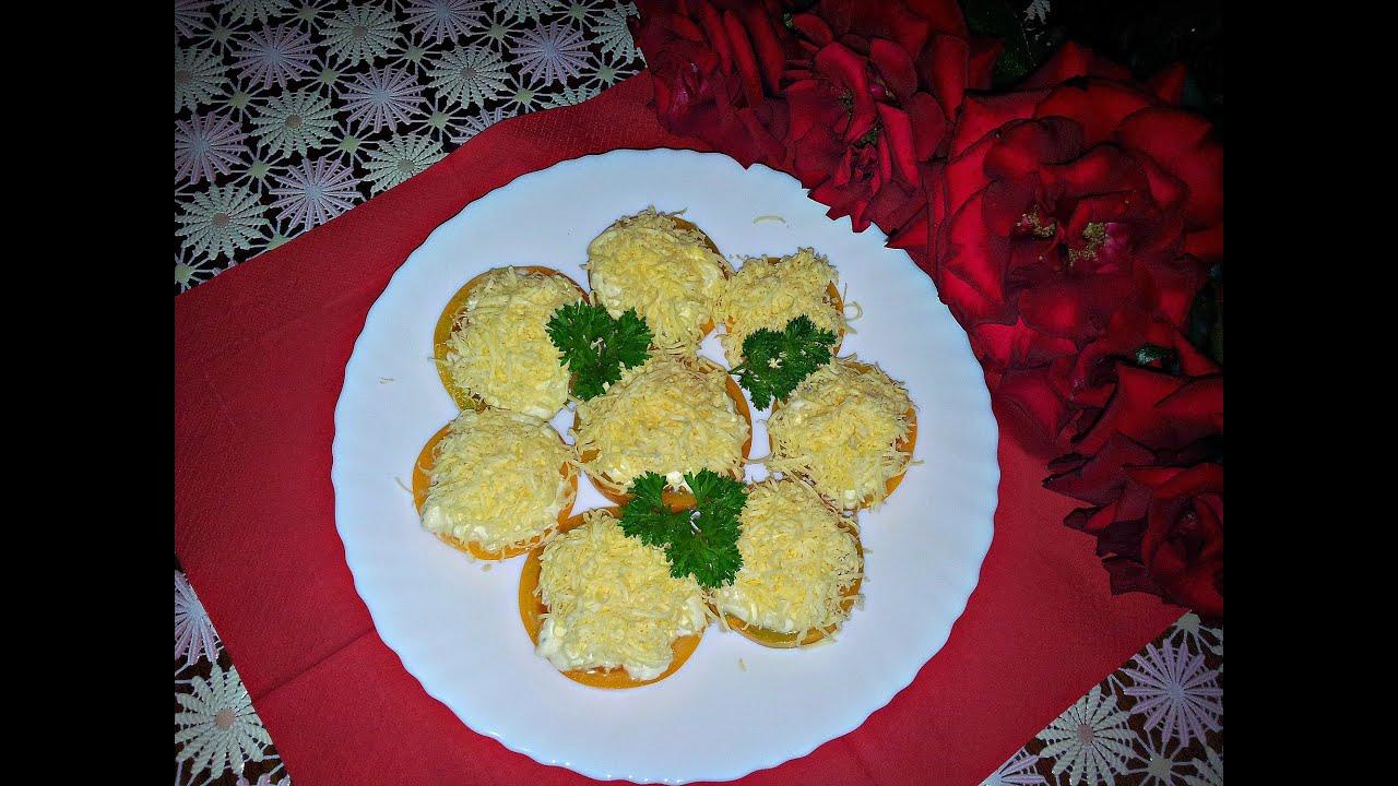 Закуска из помидоров за 5 минут (Appetizer of tomatoes)