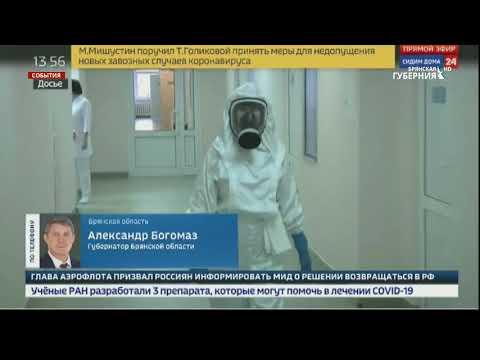 Губернатор Брянской области по телефону дал интервью телеканалу Россия 24