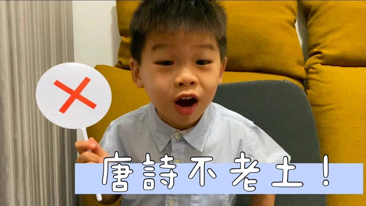 5歲小孩的李白狂想曲