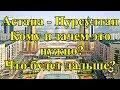 Астана -  Нурсултан. Кому и зачем это нужно? Что будет дальше?