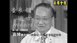 第一節 :特備節目, 全球華人深痛哀悼查良鏞《書劍恩仇錄》《鹿鼎記》早隱藏香港歷史悲情結局 |  港燦會館2018年11月1日