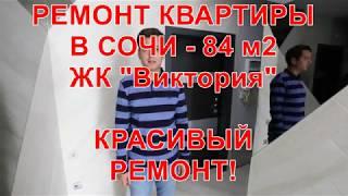КРАСИВЫЙ РЕМОНТ КВАРТИРЫ В СОЧИ - 84 м2, ЖК