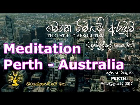 භාවනා කර්මස්ථාන - [Meditation in Perth - Australia] (Day 4/6) - (Part 1/3)