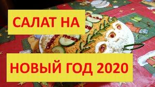 Оригинальный рецепт салата на Новый Год. Как украсить салат на Новый Год супер идея!!!