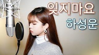 하성운 (HA SUNG WOON) -  잊지마요 (Feat. 박지훈) - Don't forget (Feat. PARK JIHOON) - Cover by 아이엠발라더