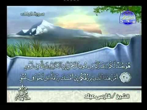 Download Lagu سورة الملك بصوت الشيخ فارس عباد  surat Al Mulk Fares Abbad