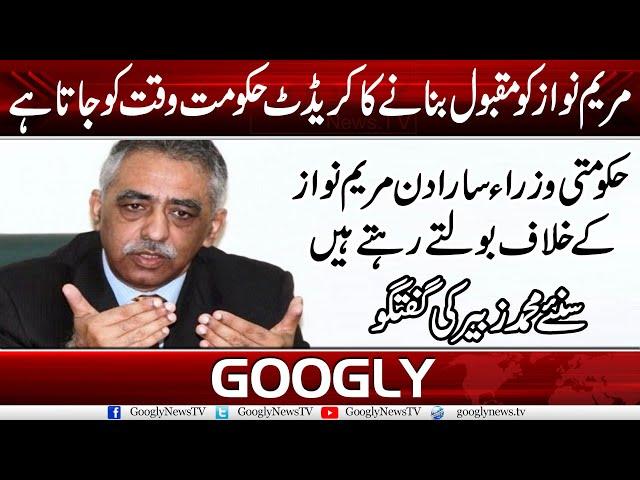 Maryam Nawaz Ko Maqbool Karnay Ka Credit Hakoomat Ko Jata Hai: Mohammad Zubair | Googly News TV