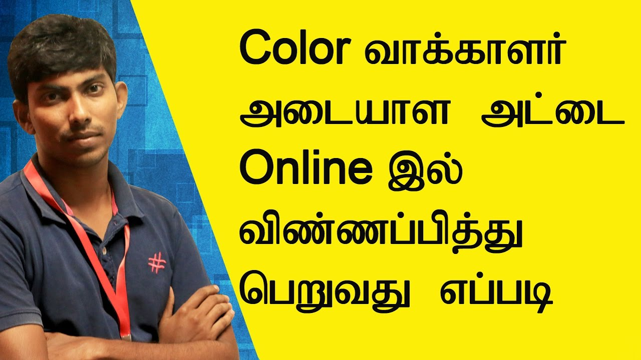 How To Get Color Voters Id Online