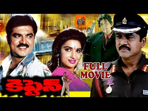 CAPTAIN | TELUGU FULL MOVIE | SARATH KUMAR | SUKANYA | RAGHUVARAN | TELUGU MOVIE ZONE