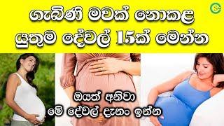ගැබිණි මවක් නොකළ යුතුම දේවල් 15ක් මෙන්න - Pregnant mothers don't do these 15 things | Shanethya TV
