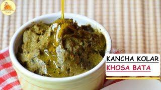 Kancha Kolar Khosa Bata | Smashed Green/Raw Banana Peel/skin | Bengali Recipe