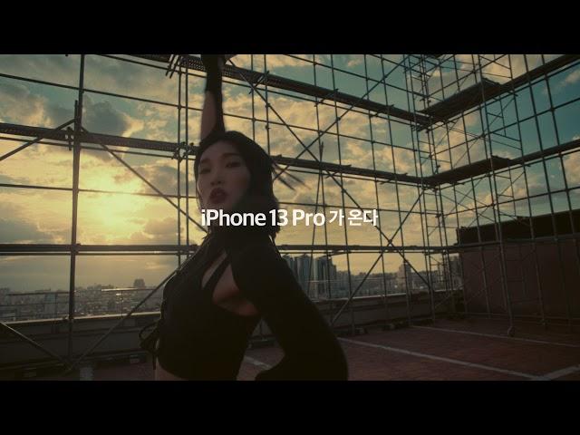 [KT 5G] iPhone 13 Pro가 온다 (립제이 편)