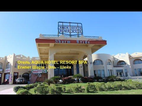 Египет Отель AQUA HOTEL RESORT SPA  г. Шарм-Эль-Шейх