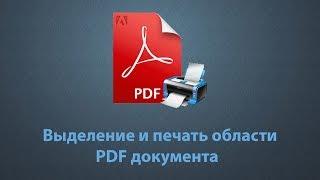 Как в PDF-документе выделить и распечатать нужную область!(Как в PDF-документе выделить и распечатать нужную область! В этом видео мы Вам расскажем как можно легко..., 2015-08-11T18:48:11.000Z)