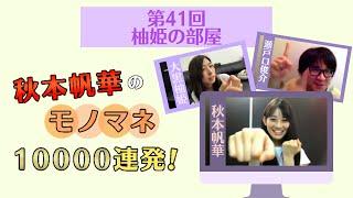 【柚姫の部屋 第41回】TEAM SHACHI大黒柚姫とSCRAP瀬戸口俊介のはちゃめちゃほぼ月9配信!