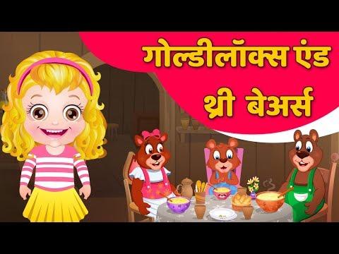 गोल्डीलॉक्स - Goldilocks and Three Bears in Hindi - Fairy Tale - Full Story in Hindi By Baby Hazel