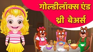 गोल्डीलॉक्स - Goldilocks and Three Bears in Hindi - Fairy Tale - Full Story in Hindi By Baby Hazel
