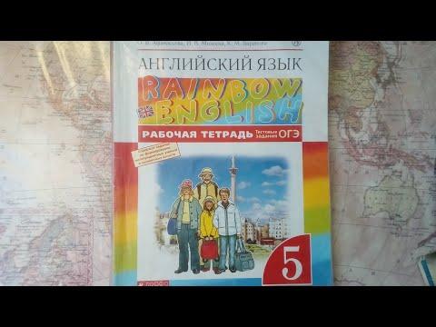 Unit 4, Ex.26 / ГДЗ. Rainbow English. 5 класс. Рабочая тетрадь